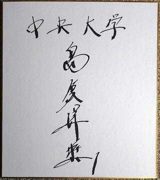 島袋洋奨・直筆サイン色紙 中央大学→福岡ソフトバンクホークス 甲子園春夏V