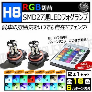 H11 RGB LEDフォグランプ SMD27連 全16色に切替可 エムトラ