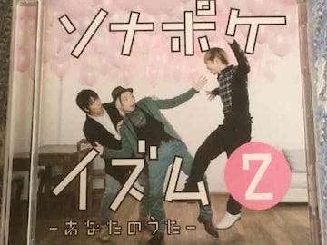 激安!激レア!☆ソナーポケット/ソナポケイズム�A☆初回盤/CD+DVD