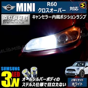 mLED】MINI/R60クロスオーバーZC16/キャンセラー3wSMDポジションランプ/ホワイト