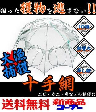 ♭M)カニ・エビ・魚を大漁捕獲!!十手網