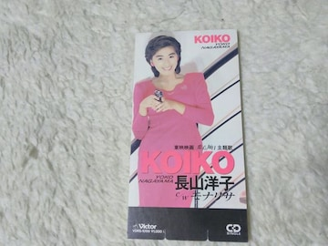 CDs 長山洋子 KOIKO 恋子の毎日 主題歌 c/w モナリサ '88/12