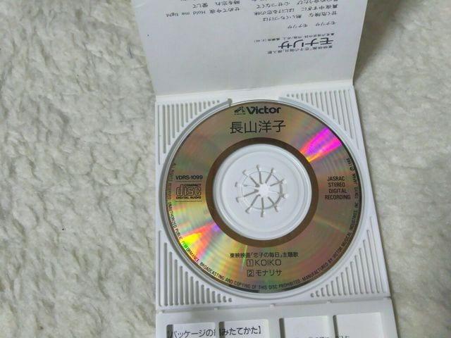 CDs 長山洋子 KOIKO 恋子の毎日 主題歌 c/w モナリサ '88/12 < タレントグッズの