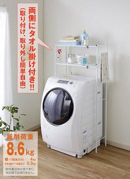 ★ランドリーラック タオル掛け付き ホワイト☆