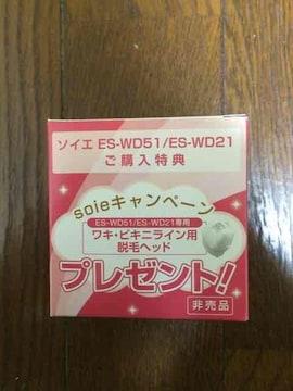 ソイエES-WD51/ES-WD21ご購入特典ワキビキニライン用脱毛ヘッド