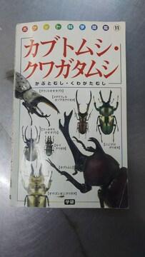 ☆ポケット科学図鑑☆カブトムシ・クワガタムシ!