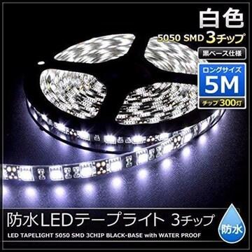 ican® LEDテープ 黒ベース 5m 600連