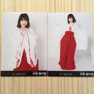AKB48 中西智代梨 2017年 福袋 生写真 2枚セット