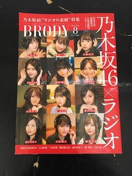 BRODY 8月号ラジオ特集