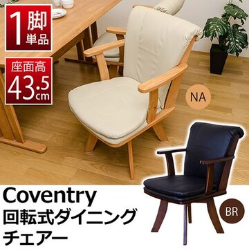 Coventry 回転式ダイニングチェア BR/NA
