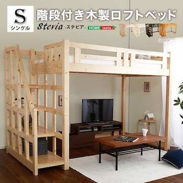 階段付き 木製ロフトベッドHT-0580S