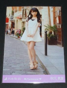 乃木坂46 秋元真夏 生写真1枚 Parisienne