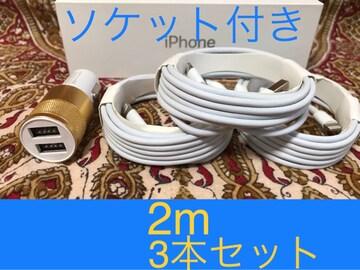 iPhone充電器 ライトニングケーブル 3本 2m シガーソケット