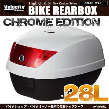 ★バイク リアボックス トップケース 28L 簡単取付  【0807-WH】