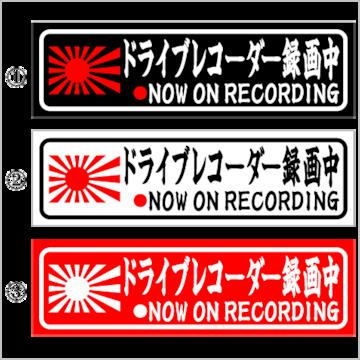 ドライブレコーダー録画中 旭日 15センチ 2枚組