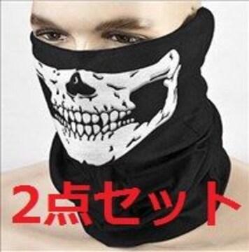 ★即日発送★ 2点組 フェイスマスク サバゲーにおすすめ