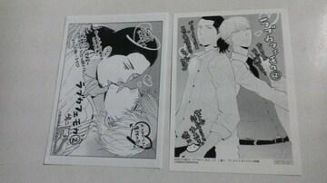 アニメイトオリジナル特典・ペーパーのみ[ラブカフェモカ(2)/嶋二]