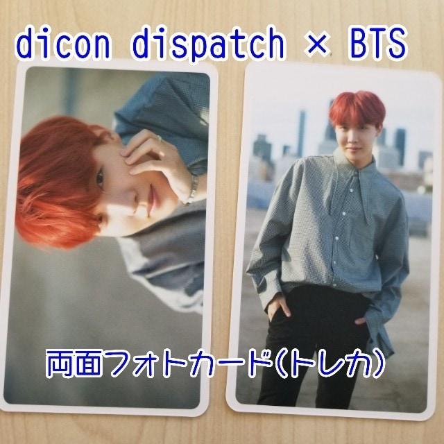 BTS dicon dispatch 特典トレカ ☆ホソク  < タレントグッズの