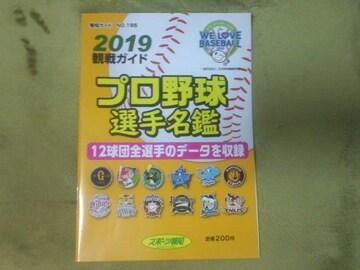 2019観戦ガイド プロ野球選手名鑑
