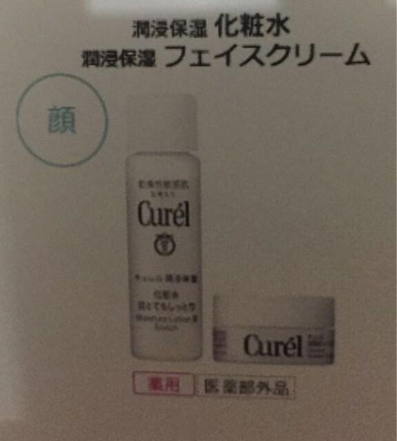 キュレル Curel 化粧水&フェイスクリーム サンプルセット < ブランドの