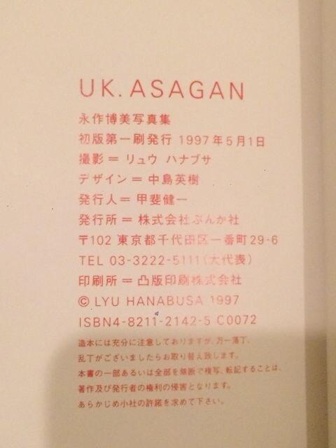 激安!超レア!☆永作博美/写真集UK.ASAGAN☆初版!美品!☆ < タレントグッズの