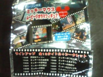 ローソン限定  ミッキーマウス  ムービージオラマ  全12+1シークレット