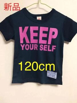 【新品】防蚊機能付き半袖Tシャツ 120cm