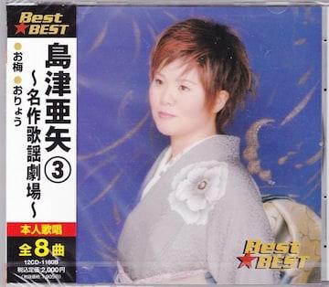 ◆迅速無休◆新品◆島津亜矢◆3◆全8曲◆演歌◆