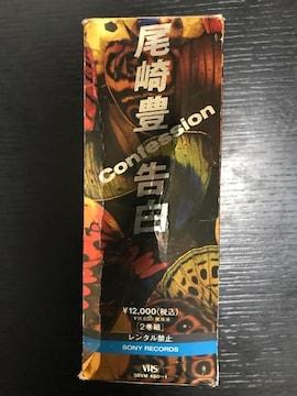 尾崎豊 告白 C onfession VHS