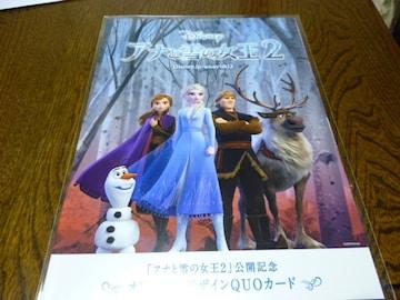 アナと雪の女王2 キリン オリジナル クオカード 二千円分