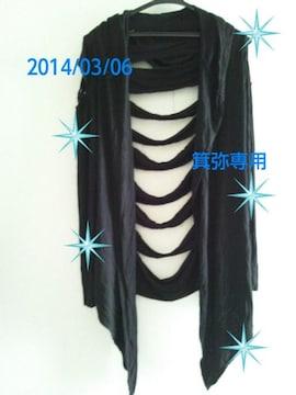 2007年クラッシュ黒カーデ◆ゴシック/ロック系◆21日迄の価格即決