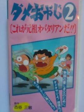 古谷三敏:原作      『ダメおやじ�A』VHS
