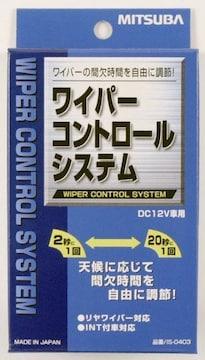 MITSUBA ワイパーコントロールシステム