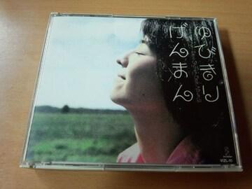 東京少年CD「ゆびきりげんまん」笹野みちる 2枚組 廃盤●