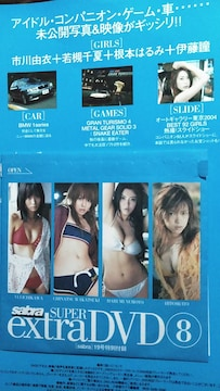 2004 Sabra 19号特別付録DVD
