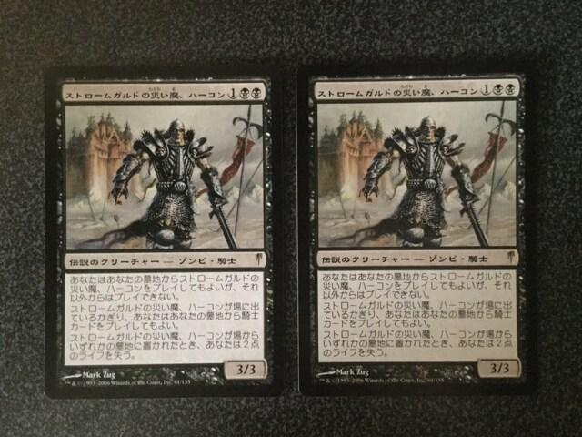 ●MTG CSP ストロームガルドの災い魔、ハーコン 日本語 2枚●  < トレーディングカードの