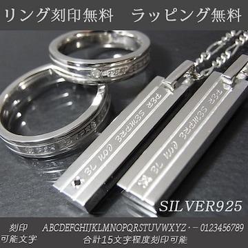 刻印無料SILVER2点セットリングネックレスペア