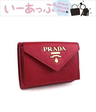 プラダ 三つ折り財布 ミニ財布 サフィアーノ 新品同様 赤 j431