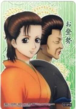 銀魂'くりあ弐★クリアブロマイドカード C2-SP18 お登勢