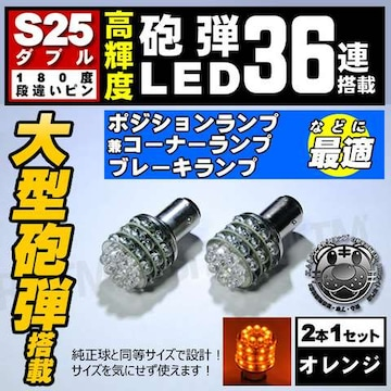 LED S25 ダブル球 大型砲弾 36連 オレンジ 橙 BAY15d エムトラ