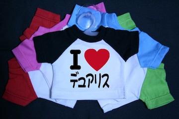 I LOVE ミニTシャツ デュアリス 各色有り