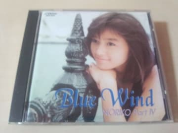 酒井法子CD「Blue Wind NORIKO Part IV ブルー・ウインド」●