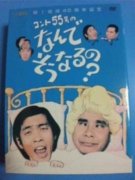 コント55号のなんでそうなるの? DVD-BOX 萩本欽一 坂上二郎
