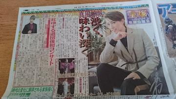 【宝塚 真風涼帆】2019.12.12 日刊スポーツ