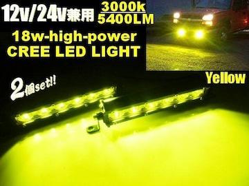 2個セット!18W黄色LED汎用フォグランプ/四駆 サーフ ジムニー