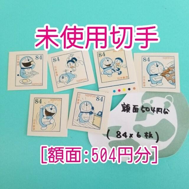 送料込★未使用切手*バラ【額面504円分】☆ポイント消化