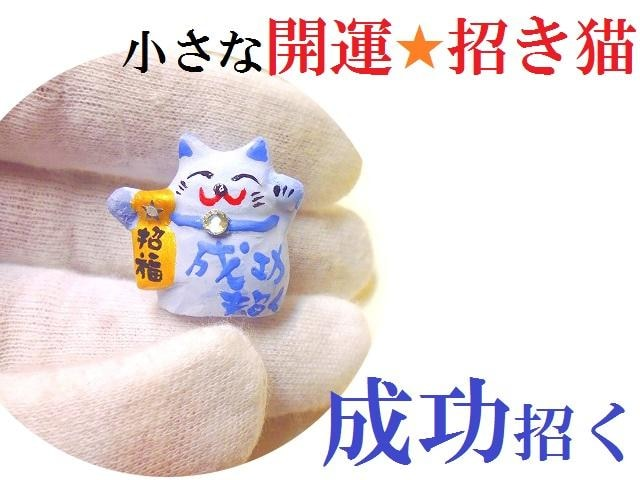 成功招く★開運・仕事★招福★小さな開運招き猫★パワーストーン/占  < インテリア/ライフの