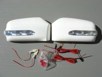 ボルボ LEDドアミラーカバー S70 V70 850 右ハンドル用