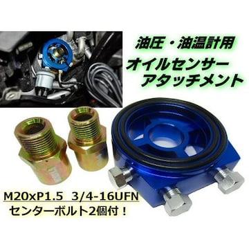 送料無料 オイルセンサーアタッチメント 油圧/油温計 取付に便利