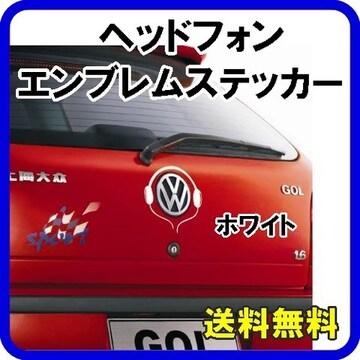 ヘッドフォン エンブレムステッカー ホワイト ヘッドホン 車